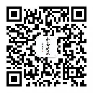 水墨传承2021活动专用微信号